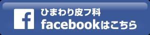 親和クリニック Facebook