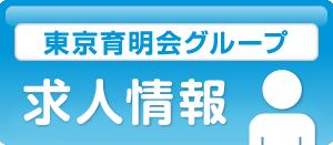 東京育明会グループ求人情報