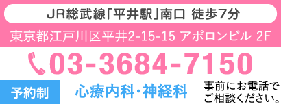 03-3684-7150