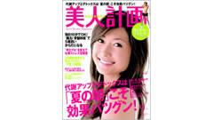 青春出版社 雑誌『美人計画』(2007年9月号)