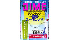 小学館 雑誌『DIME』16・17号(2007年8/21・9/4合併号)