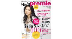日経ヘルス プルミエ6月号(2009年4月23日発行)