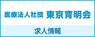 医療法人社団 東京育明会