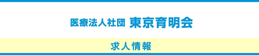 医療法人社団 東京育明会 求人情報