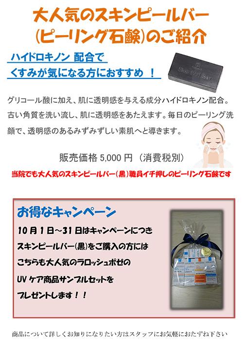 ピーリング石鹸販売キャンペーン